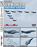 2016年 百里基地航空祭 DVD版