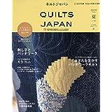 キルトジャパン2020年7月号夏QUILTS JAPAN
