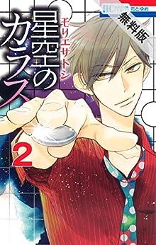星空のカラス【期間限定無料版】 2 (花とゆめコミックス)