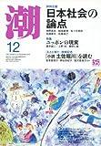 潮 2015年 12 月号 [雑誌]の画像