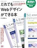 だれでもWebデザインができる本 —レイアウト・文字・画像・配色、センスアップのコツ— (エクスナレッジムック) [ムック] / 川上宏美 (著); エクスナレッジ (刊)