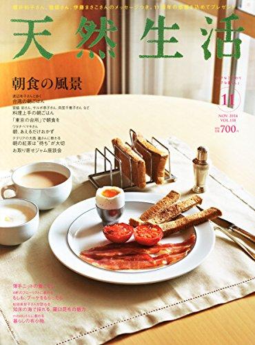 天然生活 2014年 11月号 [雑誌]の詳細を見る