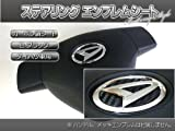 Batberryカーボン調ステアリングエンブレムシート/品番ED23BK/ダイハツ2/ブラック/ムーヴカスタム/LA150S/LA160S用/薄型シール/黒色