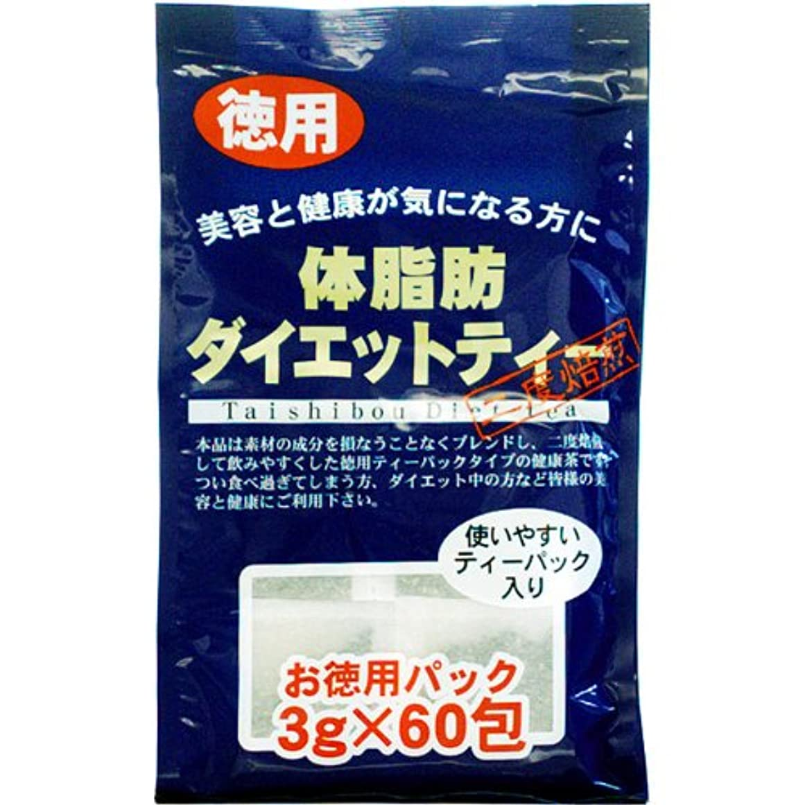 質量特異なアプライアンスユウキ製薬(株)徳用 体脂肪ダイエットティー