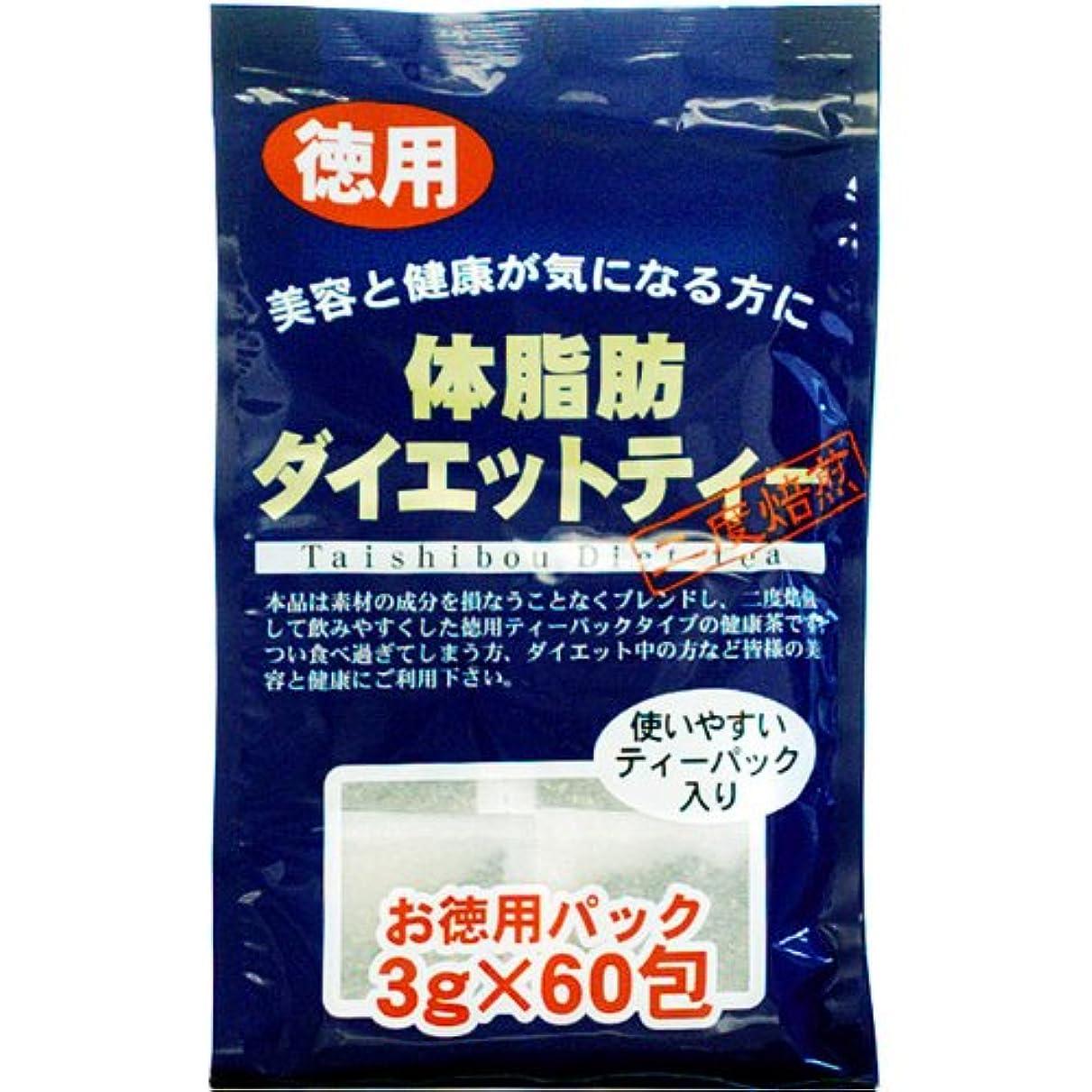 ユウキ製薬(株)徳用 体脂肪ダイエットティー