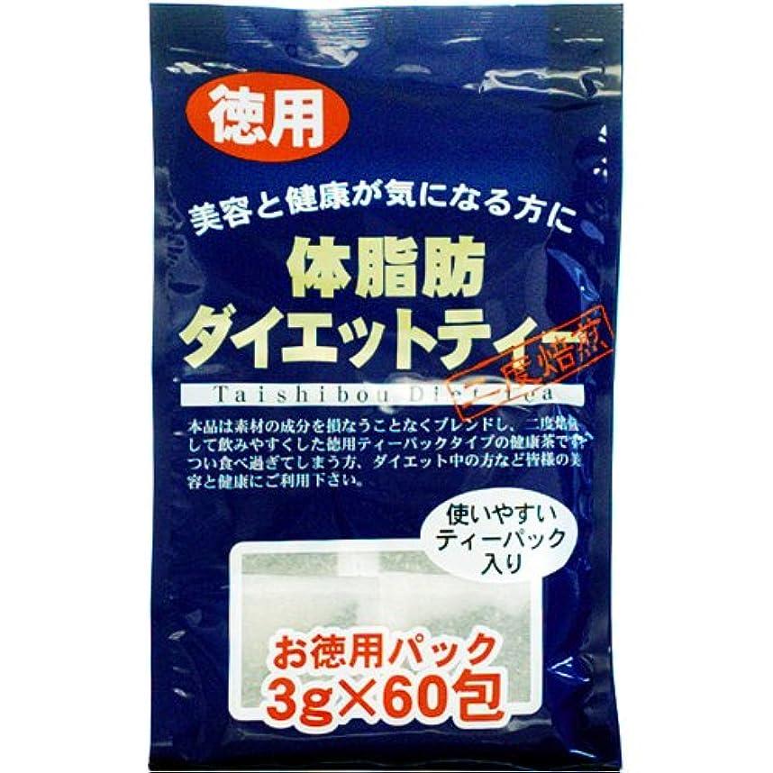 マニアック郵便局グラマーユウキ製薬(株)徳用 体脂肪ダイエットティー