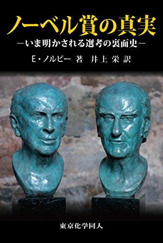 ノーベル賞の真実: いま明かされる選考の裏面史