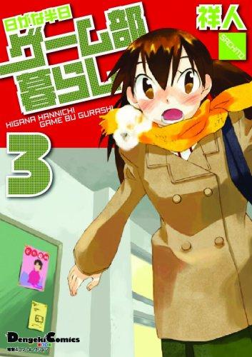 日がな半日ゲーム部暮らし 3 (電撃コミックス EX 4コマコレクション)の詳細を見る
