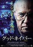 グッド・ネイバー[DVD]
