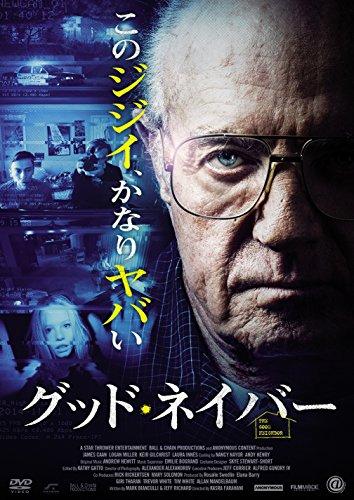 グッド・ネイバー [DVD] -