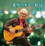 哀愁のギター歌謡 キング・スーパー・ツイン・シリーズ 2016