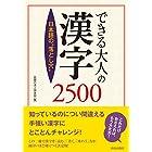できる大人の漢字2500