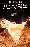 「パンの科学 しあわせな香りと食感の秘密 (ブルーバックス)」販売ページヘ