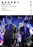 無法の弁護人 法廷のペテン師 (NOVEL0) / 師走 トオル のシリーズ情報を見る