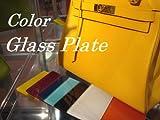 ショーケース用 棚板(カラーガラス)