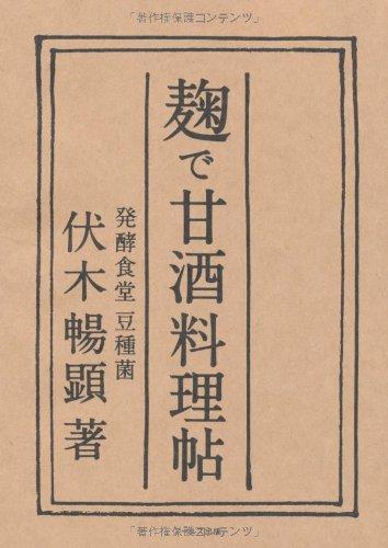 麹で甘酒料理帖の詳細を見る