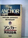 アンカー英和辞典 第1版 (1972年)