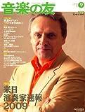 音楽の友 2008年 09月号 [雑誌]