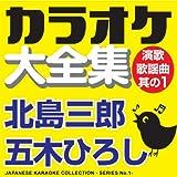 カラオケ大全集 演歌・歌謡曲 其の1 — 北島三郎/五木ひろし —