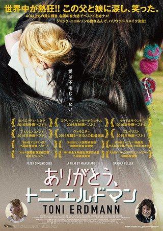 【映画パンフレット】 ありがとう、トニ・エルドマン 監督 マーレン・アーデ キャスト ペーター・シモニスチェク サンドラ・フラー