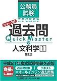 公務員試験 ウォーク問 過去問 Quick Master  人文科学1<第2版>