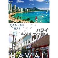 世界ふれあい街歩き [ハワイ] ホノルル/ハワイ島ヒロ