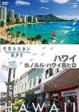 世界ふれあい街歩き [ハワイ] ホノルル/ハワイ島ヒロ [DVD]