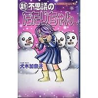 新不思議のたたりちゃん (2) (ザ・ホラーコミックス―フシギのたたりちゃんシリーズ)