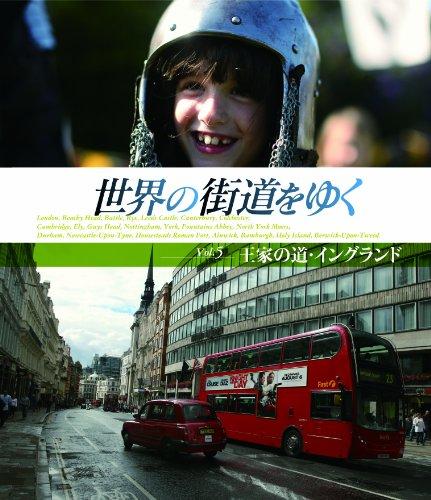 世界の街道をゆく Vol.5 「王家の道・イングランド」 [Blu-ray]