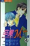 卒業M+ 4 (フラワーコミックス)
