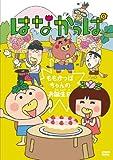 はなかっぱ~ももかっぱちゃんのお誕生日~[DVD]