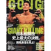 GONG(ゴング)格闘技2011年10月号