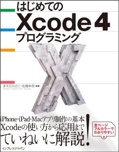 はじめてのXcode4プログラミングの詳細を見る