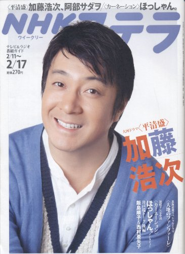NHKウィークリーステラ 2012年2/17号
