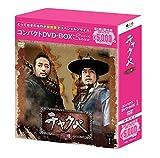 チャクペ―相棒― コンパクトDVD-BOX1[DVD]