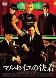 マルセイユの決着[DVD]