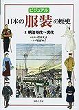 ビジュアル 日本の服装の歴史3明治時代~現代 画像