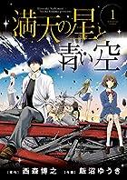 満天の星と青い空 第01巻