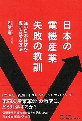 日本の電機産業 失敗の教訓の詳細を見る