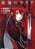 薔薇のマリア 1 紅玉の薔薇 (角川コミックス・エース 188-1)