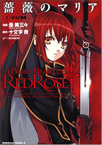 薔薇のマリア 1 紅玉の薔薇 (角川コミックス・エース 188-1)の詳細を見る