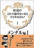 和也 (著)(6)新品: ¥ 500