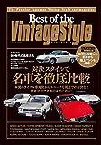 Best of the Vintage Style (ビンテージ スタイル) (サクラムック)