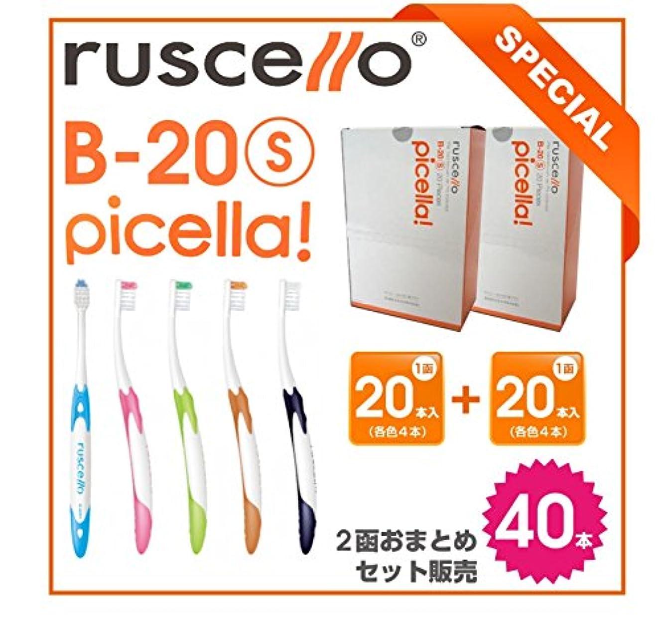 消毒する交換反対にGC ジーシー ルシェロ歯ブラシ<B-20>ピセラ S やわらかめ 1函20本入×2函セット