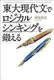 KADOKAWA/中経出版 柳生 好之 東大現代文でロジカルシンキングを鍛えるの画像