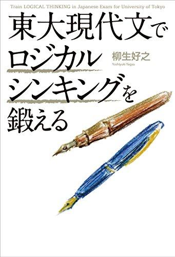 東大現代文でロジカルシンキングを鍛えるの詳細を見る