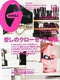 GINZA (ギンザ) 2012年 12月号 [雑誌]