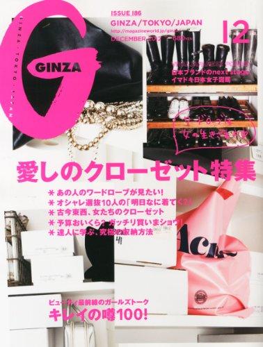 GINZA (ギンザ) 2012年 12月号 [雑誌]の詳細を見る