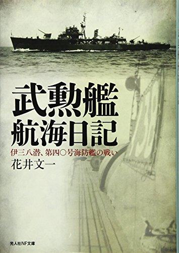 武勲艦航海日記―伊三八潜、第四〇号海防艦の戦い (光人社NF文庫)