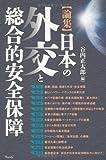 論集 日本の外交と総合的安全保障